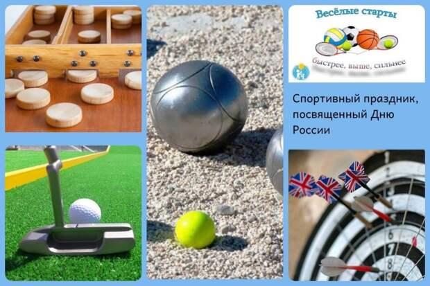 Спортивная эстафета ко Дню России пройдет в сквере по Олонецкому проезду
