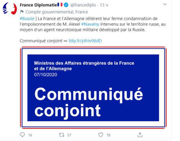 Франция и Германия готовят санкции против отравителей Навального