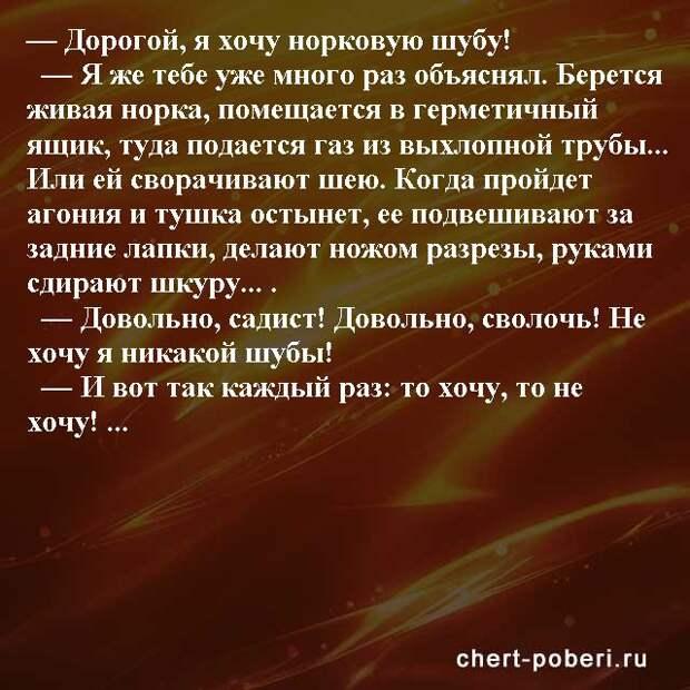 Самые смешные анекдоты ежедневная подборка chert-poberi-anekdoty-chert-poberi-anekdoty-17120416012021-11 картинка chert-poberi-anekdoty-17120416012021-11