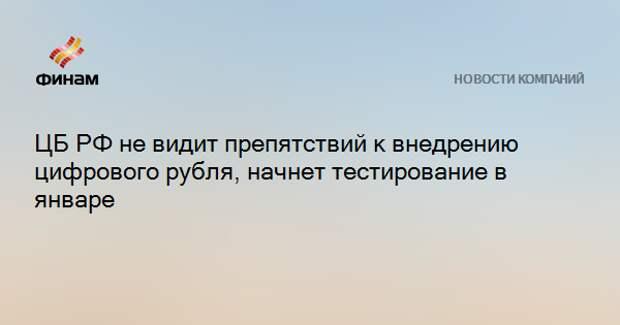 ЦБ РФ не видит препятствий к внедрению цифрового рубля, начнет тестирование в январе