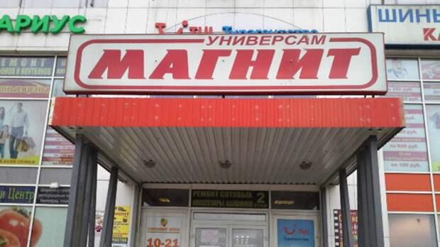 «Магнит» раскрыл детали сделки с сетью магазинов «Дикси»