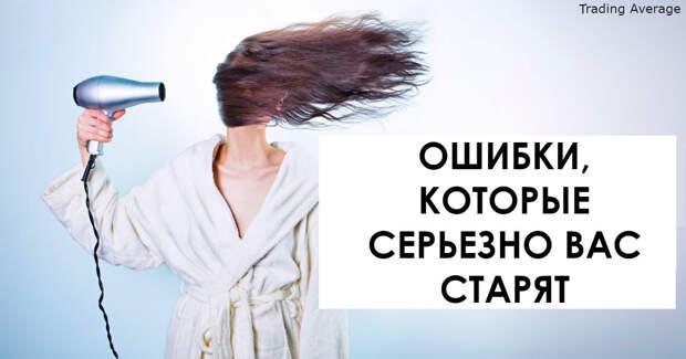 6 ошибок парикмахера, из-за которых вы можете выглядеть старше своего возраста