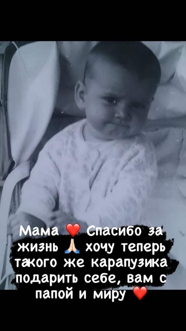 Ольга Бузова захотела «подарить себе карапузика»
