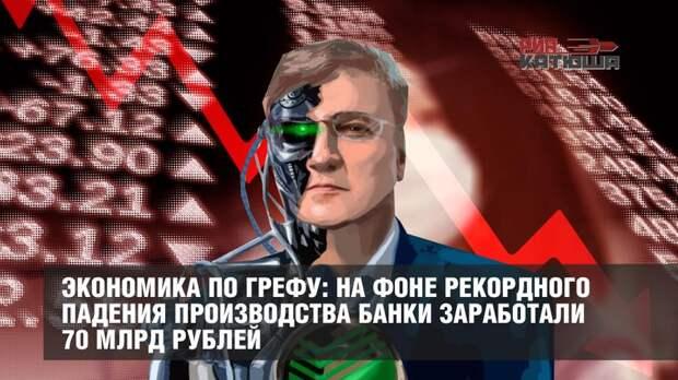 Экономика по Грефу: на фоне рекордного падения производства банки заработали 70 млрд рублей
