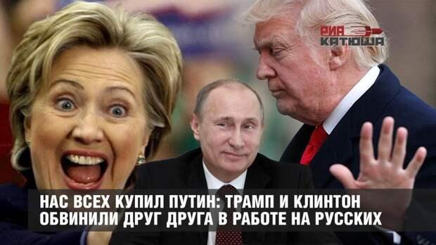 Нас всех купил Путин: Трамп и Клинтон обвинили друг друга в работе на русских
