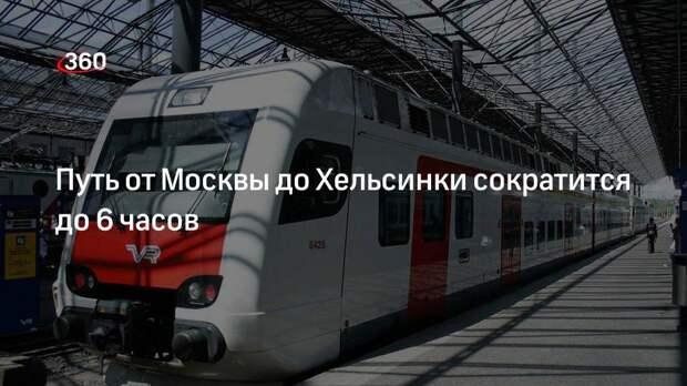 Путь от Москвы до Хельсинки сократится до 6 часов