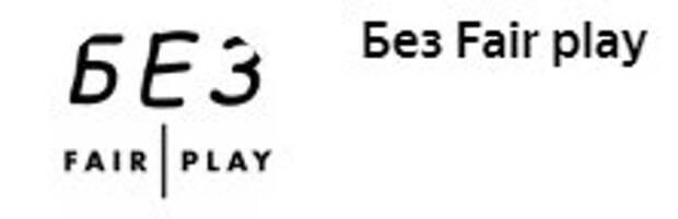 Общественники Минска предлагают провести совместный с Россией референдум о будущем Союзного государства