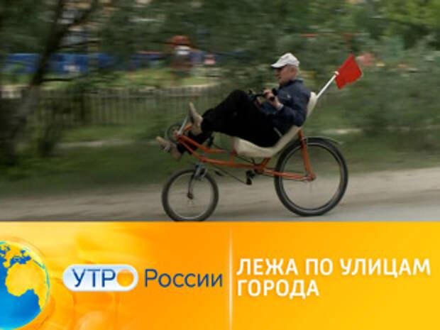 Утро России. Лежа по улицам города