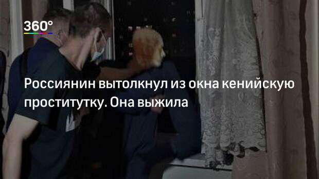Россиянин вытолкнул из окна кенийскую проститутку. Она выжила