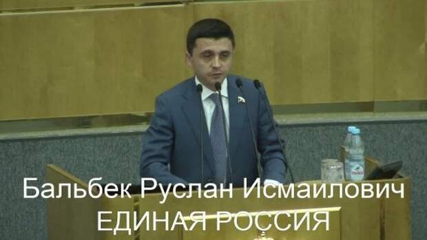 Донос депутата Бальбека