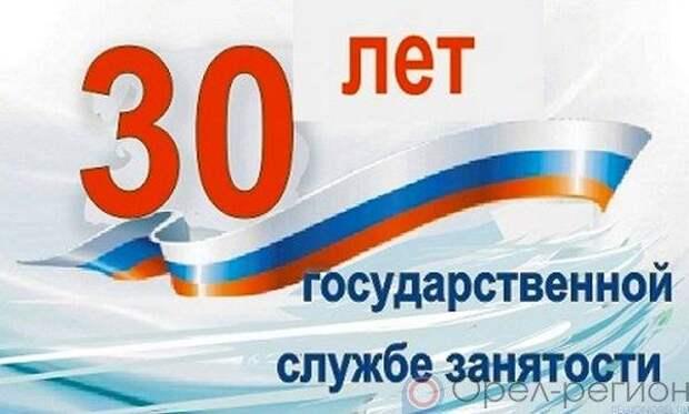 Государственной службе занятости России - 30 лет