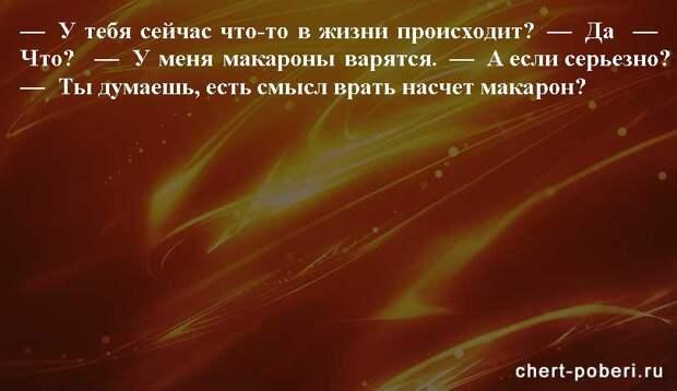 Самые смешные анекдоты ежедневная подборка chert-poberi-anekdoty-chert-poberi-anekdoty-17120416012021-8 картинка chert-poberi-anekdoty-17120416012021-8