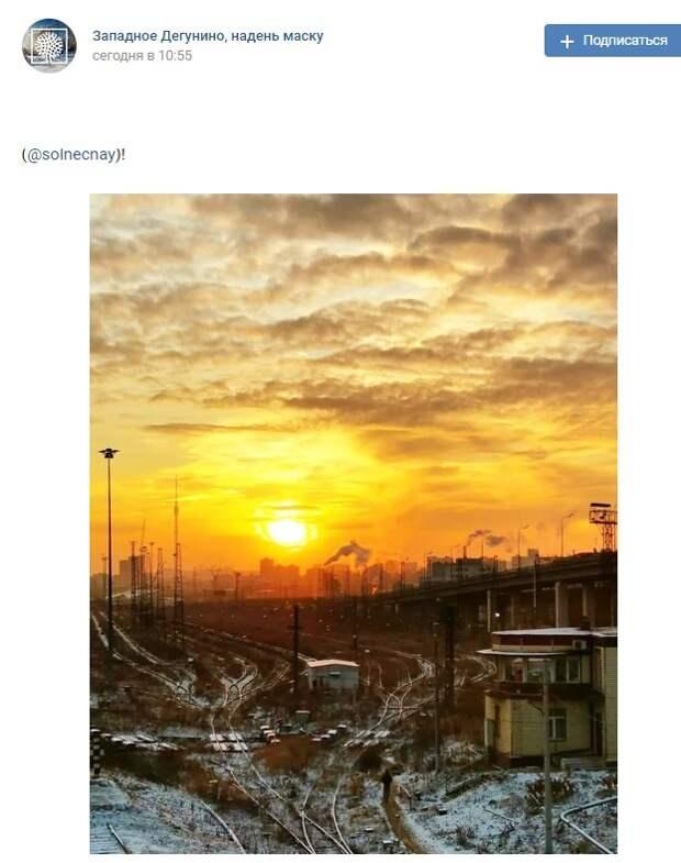 Фото дня: «брутальный закат» в Западном Дегунине