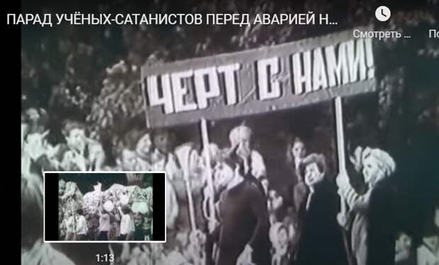 Парад атомщиков-сатанистов перед Чернобылем