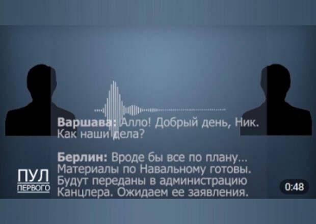 Обнародован перехваченный разговор Варшавы и Берлина о фальсификации отравления Навального