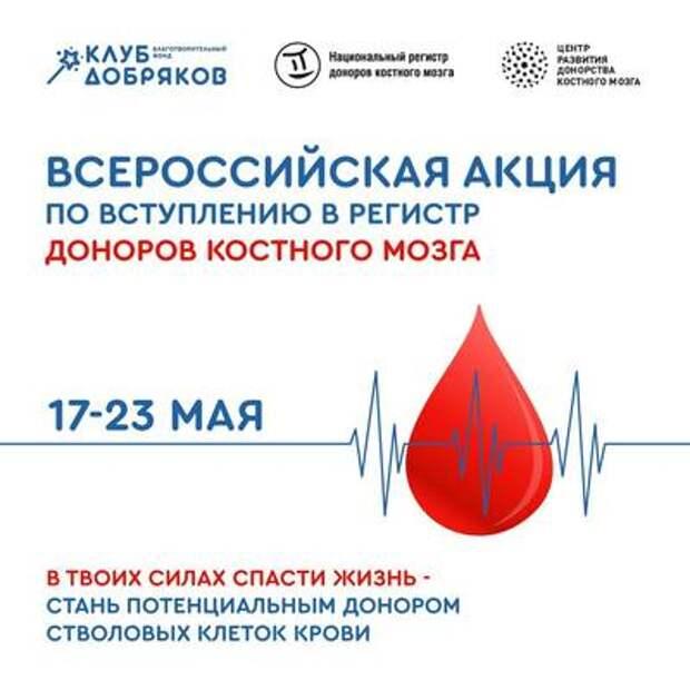 ВНижнем Новгороде пройдет акция повступлению вНациональный регистр доноров костного мозга