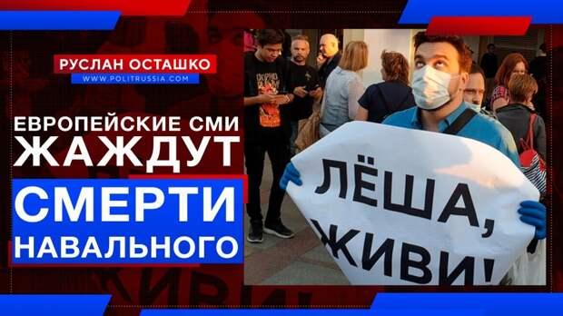 Европейские СМИ жаждут смерти Навального