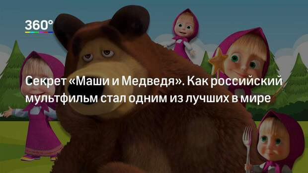 Секрет «Маши и Медведя». Как российский мультфильм стал одним из лучших в мире