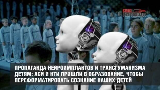 Пропаганда нейроимплантов и трансгуманизма детям: АСИ и НТИ пришли в образование, чтобы переформатировать сознание наших детей