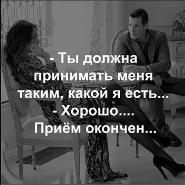- А когда ты первый раз меня увидел, о чём ты подумал?...