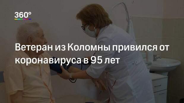 Ветеран из Коломны привился от коронавируса в 95 лет