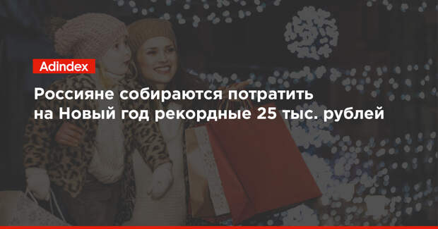 Россияне собираются потратить на Новый год рекордные 25 тыс. рублей