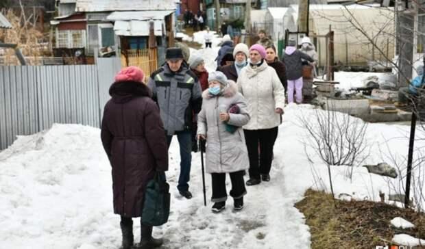 Пенсионеры митингуют против перекрытия единственной дороги всады вЕкатеринбурге