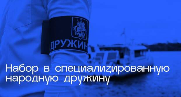 В университете транспорта на Образцова открыли набор дружинников