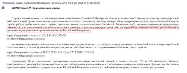 Статья за госизмену: Навальный контактирует с ЦРУ с 2007 года