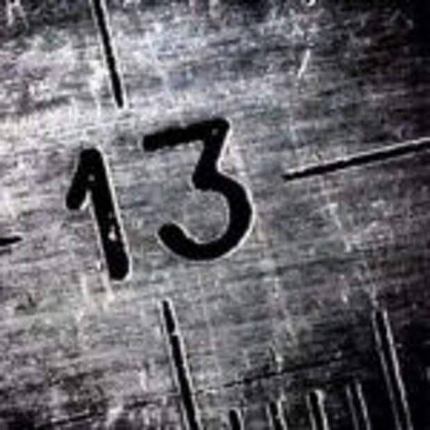 Мифы о нумерологии