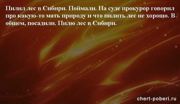 Самые смешные анекдоты ежедневная подборка chert-poberi-anekdoty-chert-poberi-anekdoty-17120416012021-7 картинка chert-poberi-anekdoty-17120416012021-7
