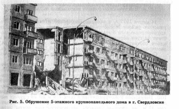 Пара слов про «безопасное» советское жильё