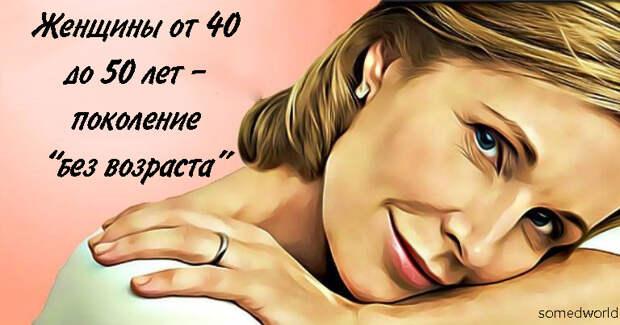 Почему женщины от 40 до 50 - это новое ″не стареющее″ поколение
