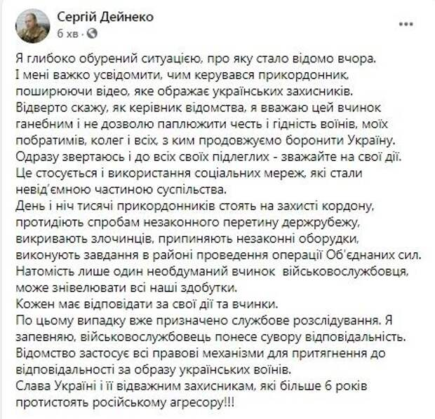 Украинский пограничник сравнил солдат ВСУ с домашними животными