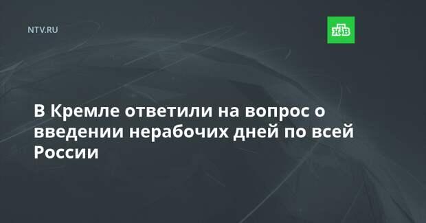 В Кремле ответили на вопрос о введении нерабочих дней по всей России