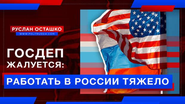 Госдеп запугивает «ужасной Россией», параллельно жалуясь на «невозможность американцам работать»