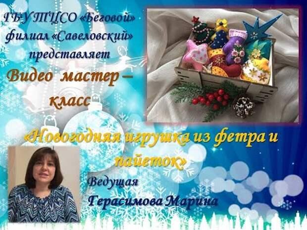 Волонтер из Савеловского научила пенсионеров делать елочные украшения