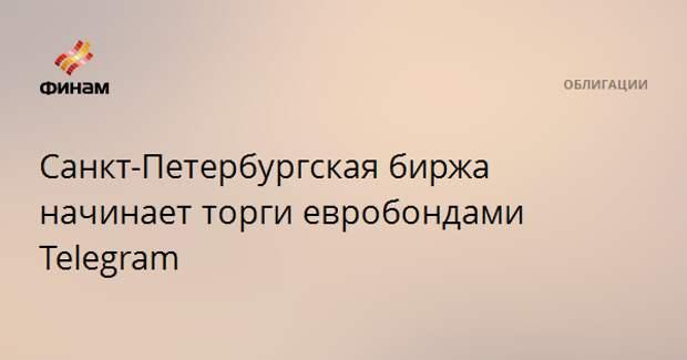 Санкт-Петербургская биржа начинает торги евробондами Telegram