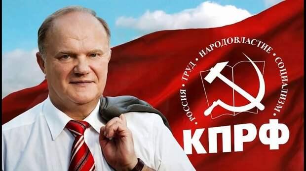 КПРФ внесла в Госдуму законопроект о Конституционном собрании