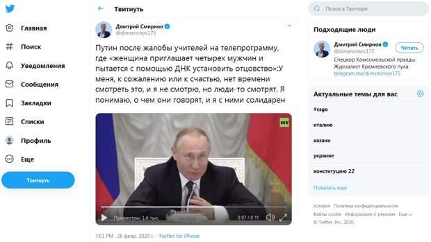"""Малахову и """"наследникам"""" на заметку: Путин оценил передачу """"Пусть говорят"""""""