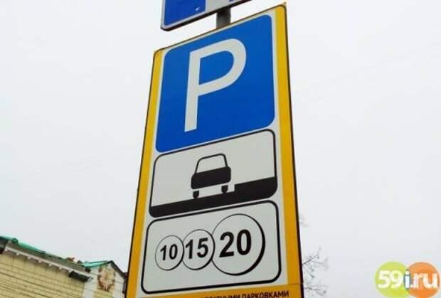 С 1 июня многодетные семьи Перми смогут 2 часа бесплатно пользоваться платной парковкой