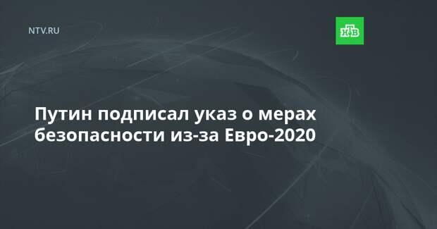 Путин подписал указ о мерах безопасности из-за Евро-2020