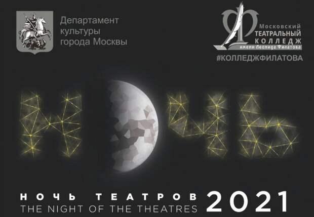 Бесплатные спектакли пройдут в центре в Волоцком переулке 27 марта