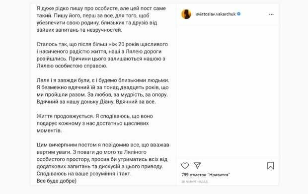 """Вакарчук заявил о разводе с женой после 20 лет совместной жизни: """"Причины этого..."""""""