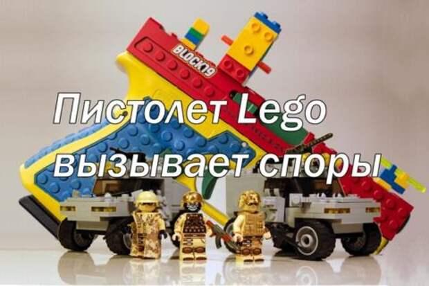 Пистолет Lego вызывает споры