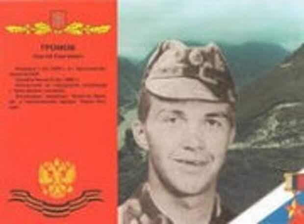 Подвиг контрразведчика Сергея Громова
