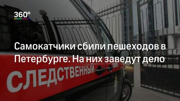 Самокатчики сбили пешеходов в Петербурге. На них заведут дело