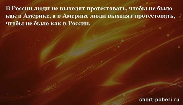 Самые смешные анекдоты ежедневная подборка chert-poberi-anekdoty-chert-poberi-anekdoty-17120416012021-2 картинка chert-poberi-anekdoty-17120416012021-2
