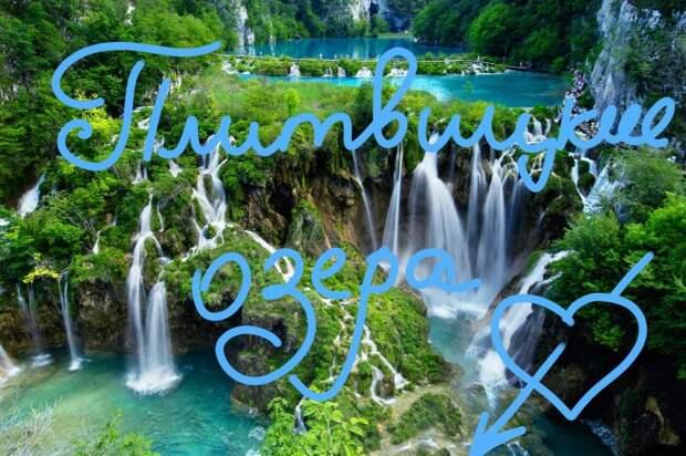 Плитвицкие озера - фантастически прекрасное чудо природы