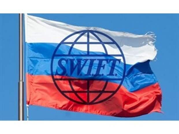 Угроза отключить Россию от SWIFT вызвала внезапный для США ответный эффект